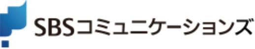 株式会社SBSコミュニケーションズ